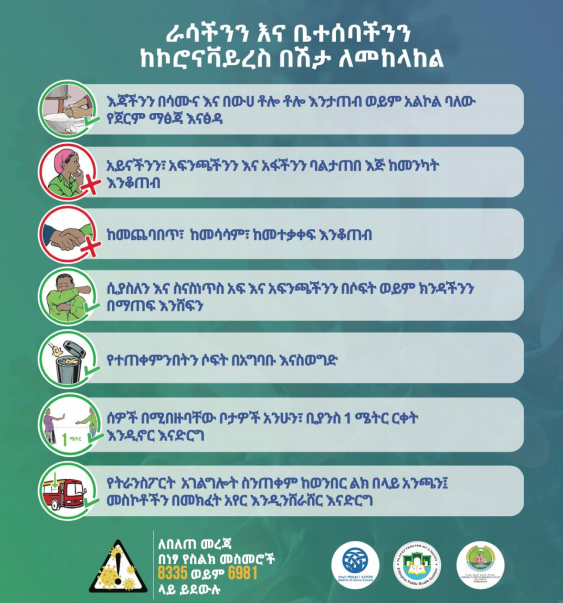 Amharic poster with Information on COVID 19